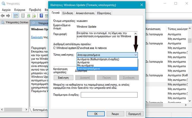 Απενεργοποίηση των ενημερώσεων update στα Windows 10 4-windows-update