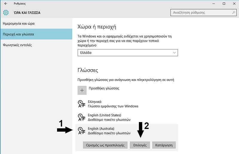 Προσθήκη και εγκατάσταση γλώσσας στα Windows 10 4allagi-glossas
