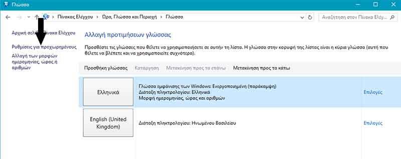 Παράκαμψη γλώσσας εισαγωγής πληκτρολογίου σε windows 8,1 και 10 5-pliktroligio