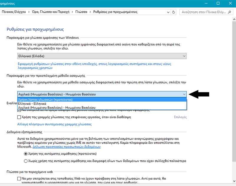 Παράκαμψη γλώσσας εισαγωγής πληκτρολογίου σε windows 8,1 και 10 6-pliktroligio