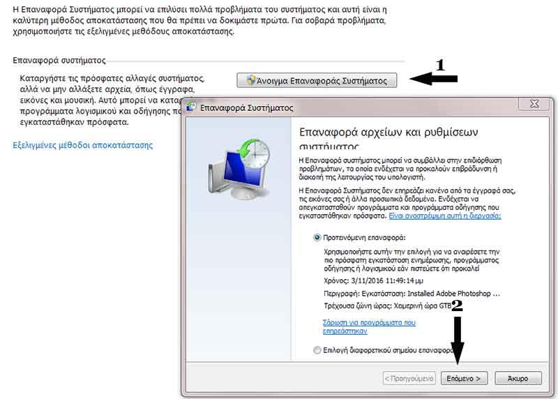 Αποκατάσταση υπολογιστή και δημιουργία σημείου επαναφοράς 7-apokatastasi
