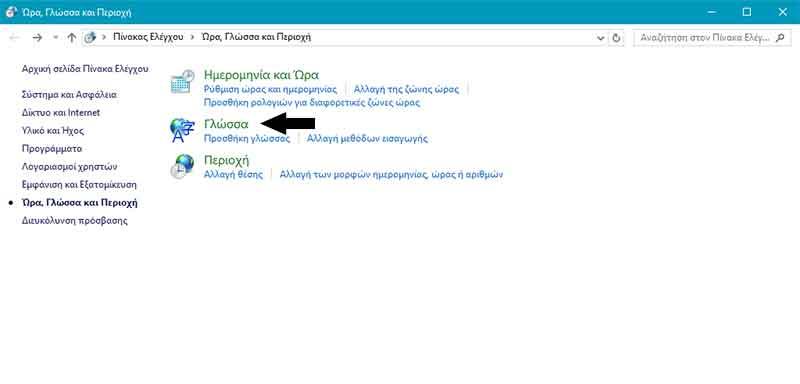 Προσθήκη και εγκατάσταση γλώσσας στα Windows 10 8allagi-glossas