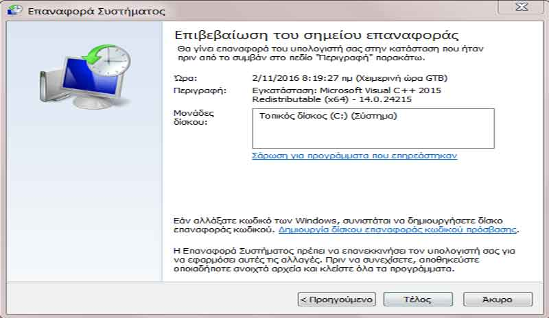 Αποκατάσταση υπολογιστή και δημιουργία σημείου επαναφοράς 9-apokatastasi