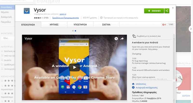 Προβολή της οθόνης του Android κινητού στον υπολογιστή μέσω USB 2--screen-view
