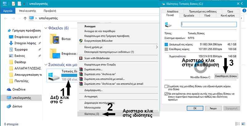 Πώς σβήνουμε το φάκελο windows old από το δίσκο 'C:\\' 3-windows-old