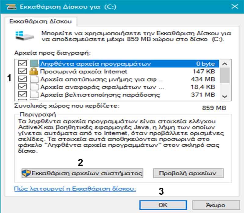 Πώς σβήνουμε το φάκελο windows old από το δίσκο 'C:\\' 4-windows-old