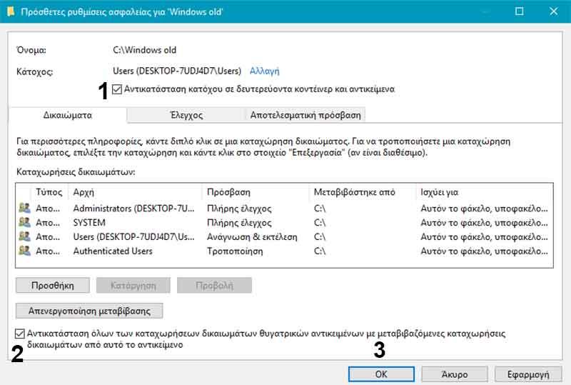 Πώς σβήνουμε το φάκελο windows old από το δίσκο 'C:\\' 9-windows-old