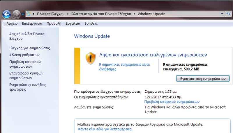 Δεν κατεβαίνουν οι ενημερώσεις στα Wimdows 7. Τρόποι επιδιόρθωσης 1-windows-update