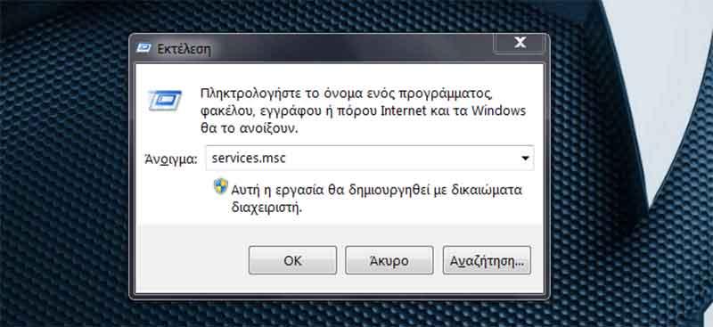 Δεν κατεβαίνουν οι ενημερώσεις στα Wimdows 7. Τρόποι επιδιόρθωσης 4-windows-update