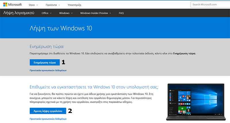 Κατεβάστε το ISO των Windows 10 1703 ή αναβαθμίστε απευθείας 1-creator