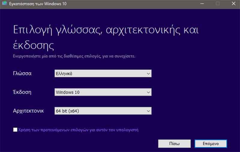 Κατεβάστε το ISO των Windows 10 1703 ή αναβαθμίστε απευθείας 11-creator