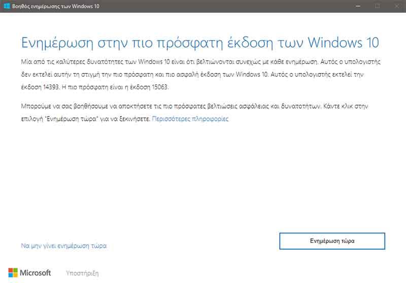 Κατεβάστε το ISO των Windows 10 1703 ή αναβαθμίστε απευθείας 2-creator