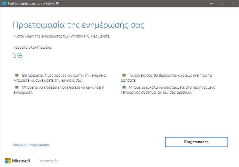 Κατεβάστε το ISO των Windows 10 1703 ή αναβαθμίστε απευθείας 3-creator