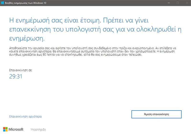 Κατεβάστε το ISO των Windows 10 1703 ή αναβαθμίστε απευθείας 4-creator