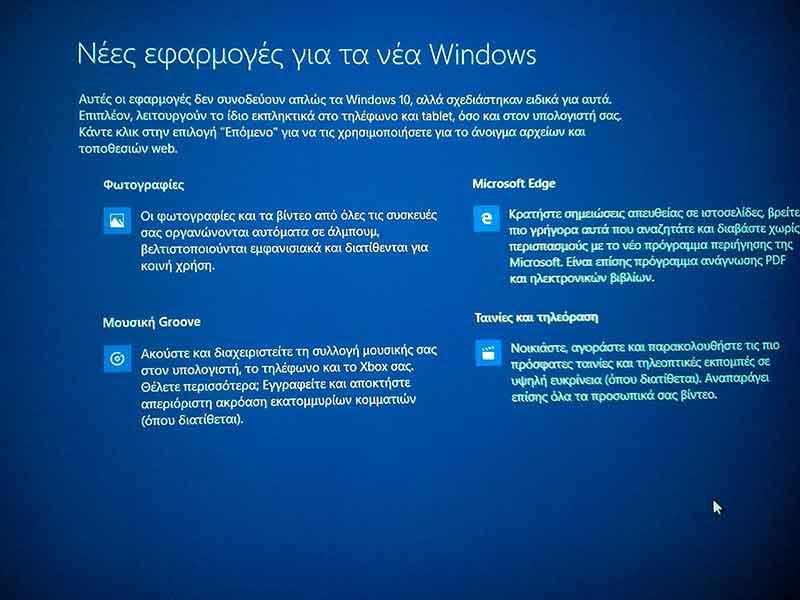 Κατεβάστε το ISO των Windows 10 1703 ή αναβαθμίστε απευθείας 7-creator