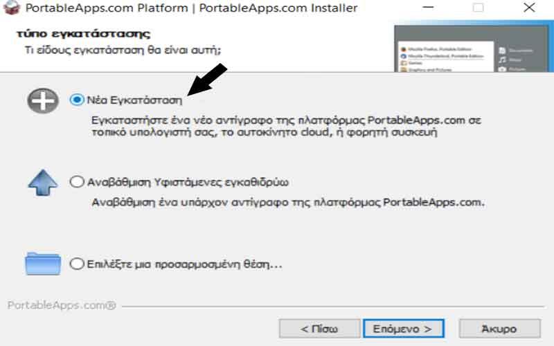 Portable εφαρμογές, προγράμματα που δεν χρειάζονται εγκατάσταση 8-portable