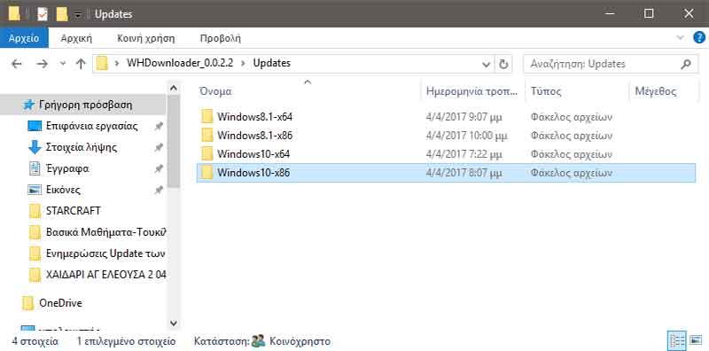 Ενημερώσεις Update των Windows 7, 8, 10 Κατεβάστε τις χειροκίνητα. 8-windows-update