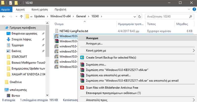 Ενημερώσεις Update των Windows 7, 8, 10 Κατεβάστε τις χειροκίνητα. 9-windows-update